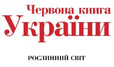 Червона книга україни рослинний світ